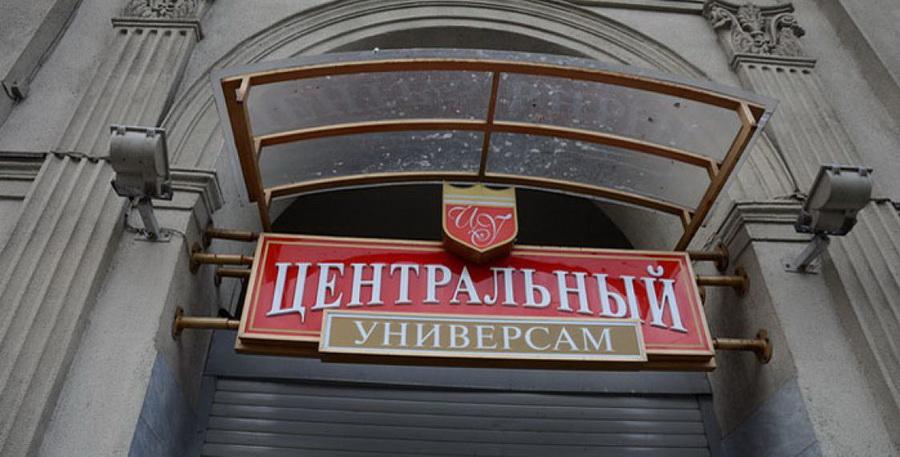 В отношении владельца минского универсама «Центральный» возбудили уголовное дело за неуплату налогов