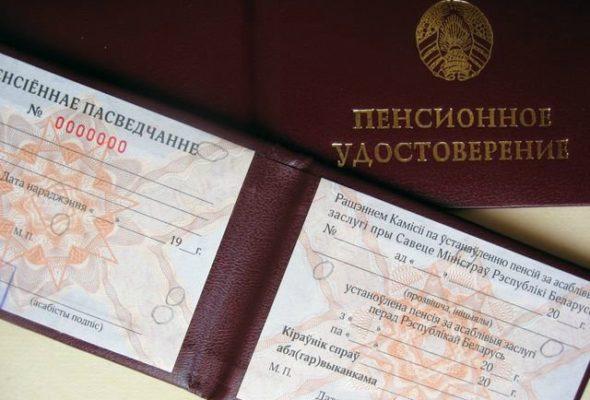 Пенсионный возраст в Беларуси вновь повысился