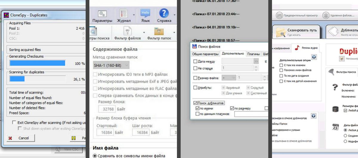 Шесть программ для поиска одинаковых файлов на вашем ПК