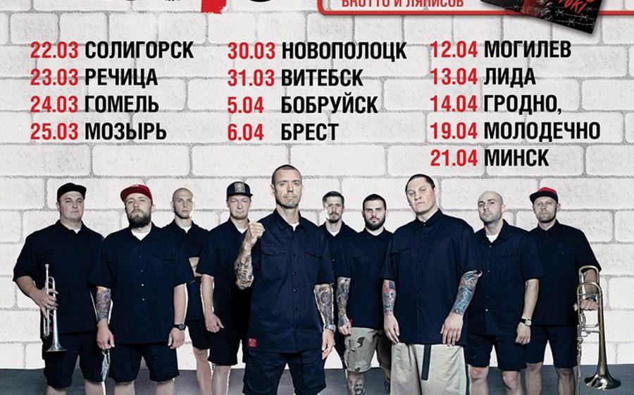 Группа BRUTTO едет в тур по Беларуси, но в Барановичах концерта не будет
