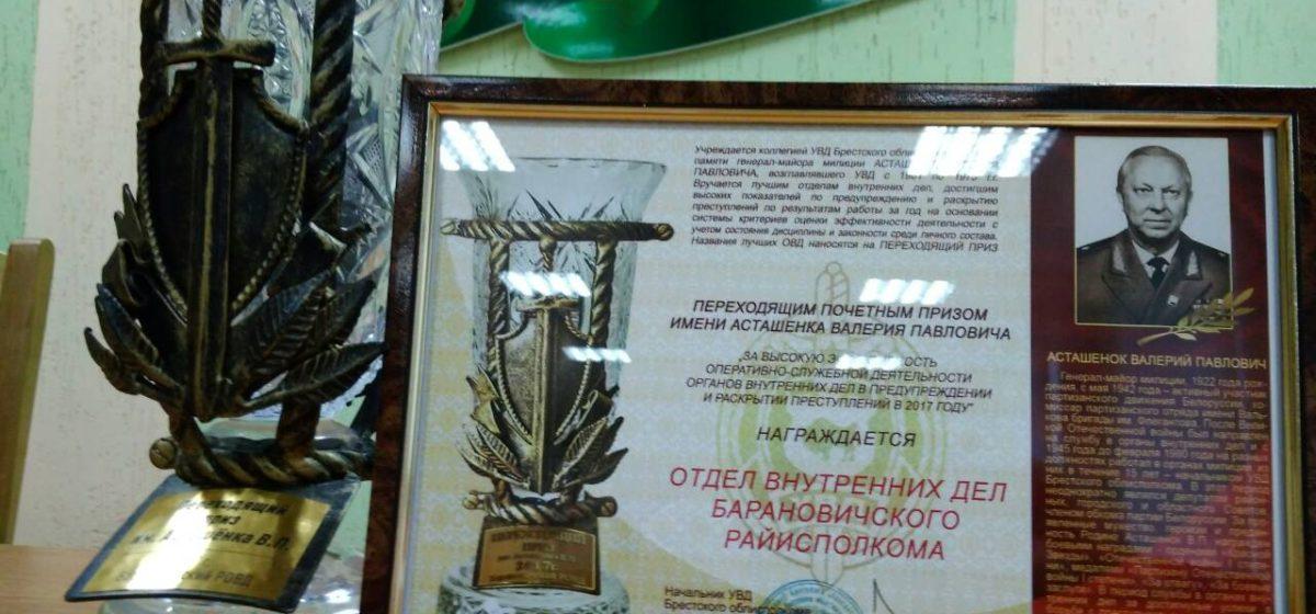 Барановичский РОВД признан лучшим среди отделов милиции в области за 2017 год