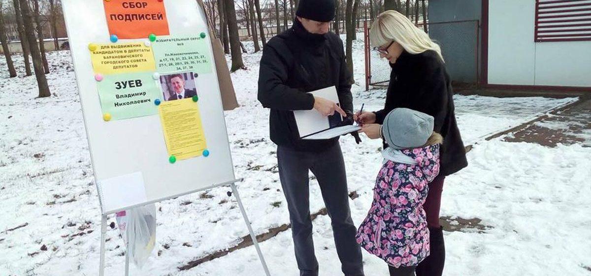 Кто в Барановичах выдвинулся кандидатами в депутаты