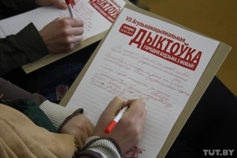 Баранавіцкая Рада ТБМ ладзіць гістарычную імпрэзу з агульнанацыянальнай дыктоўкай