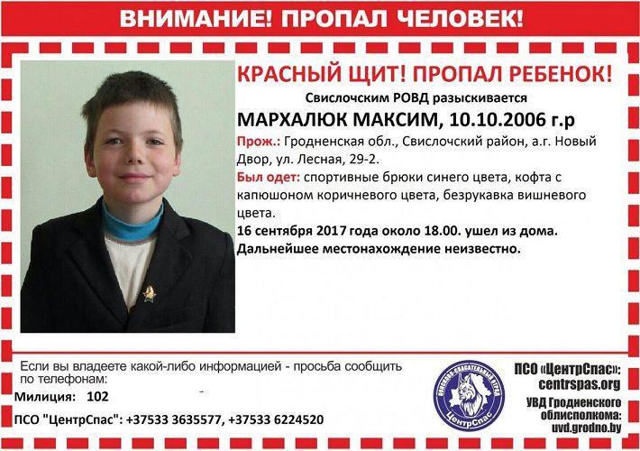 Житель Беловежской пущи считает, что Максим Мархалюк мог пропасть на секретной «дороге для чиновников»