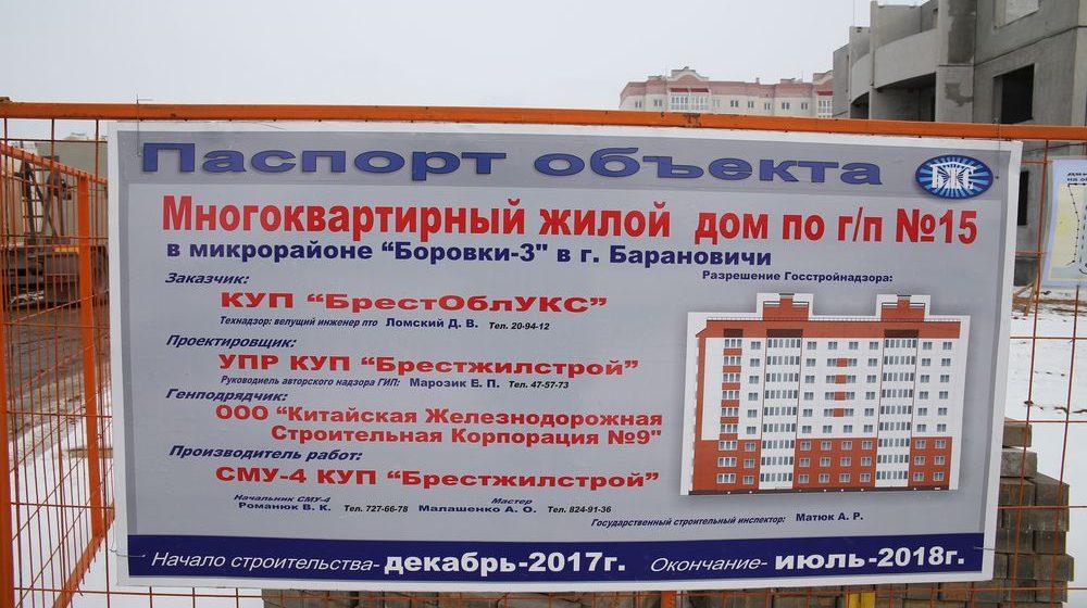 В Барановичах сдали в эксплуатацию дом, построенный с техпомощью Китая. Планируется строительство еще одной многоэтажки
