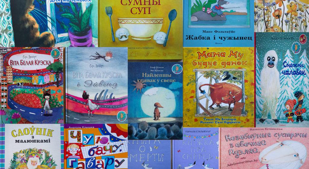 Почти каждая пятая книга в Беларуси издается на «мове»