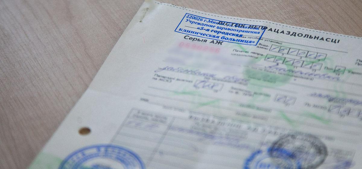 Государство обеспокоено: белорусы стали слишком часто брать больничные