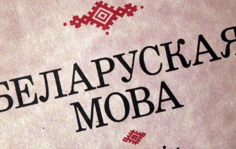 В Беларуси разрабатывают сайт-энциклопедию, посвященную белорусскому языку