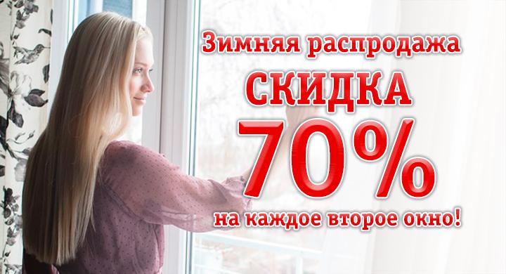 Скидка 70% на каждое второе окно! До 28 февраля зимняя распродажа в Барановичах!*