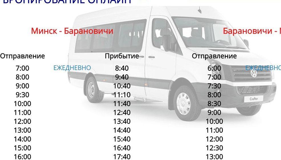 В Барановичах приостановлено бронирование билетов на частные междугородные маршрутки