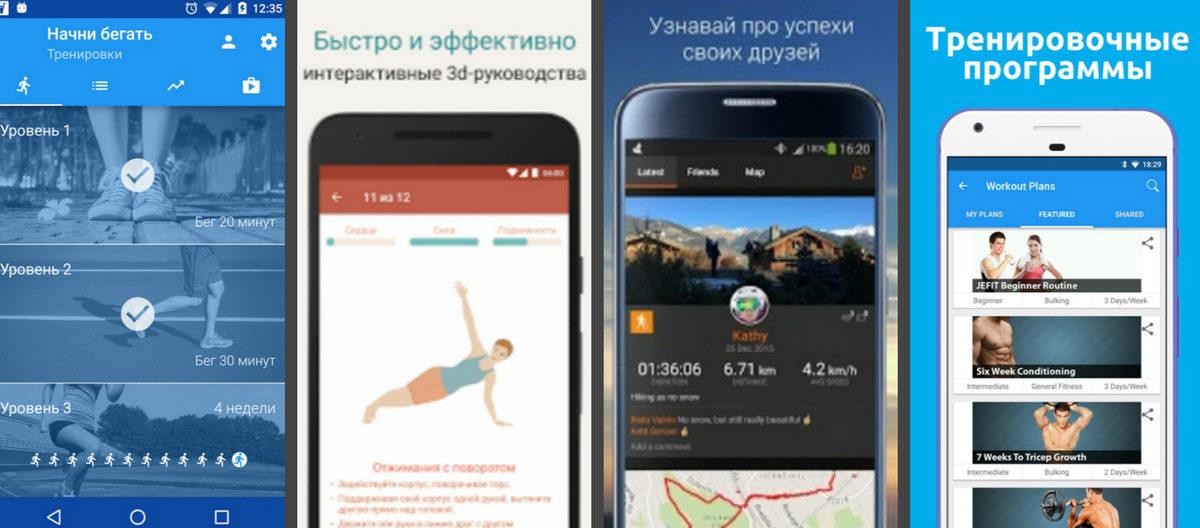 ТОП-6 мобильных приложений для занятий фитнесом, которые помогут привести себя в форму