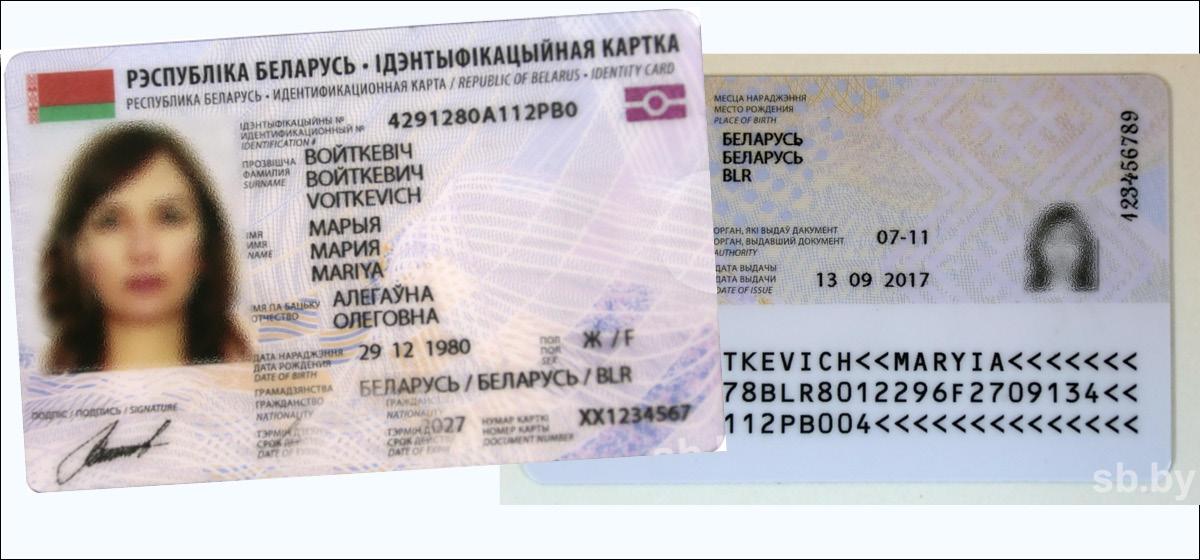 Каким будет новый белорусский биометрический паспорт