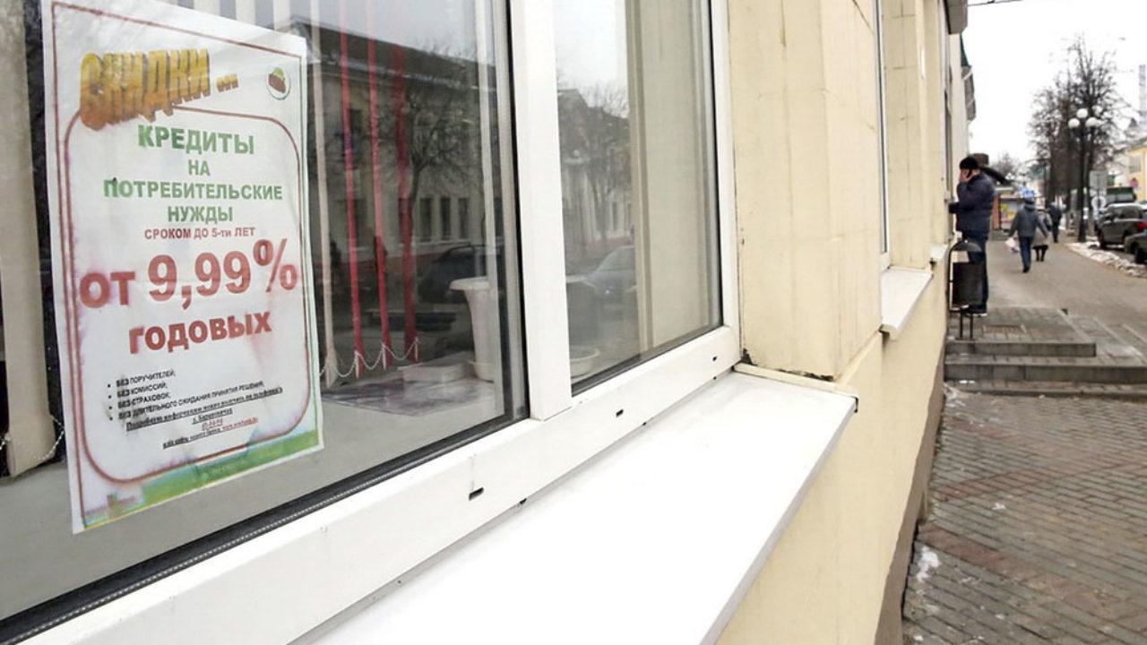 Взять потребительский кредит наличными в Минске и Беларуси.