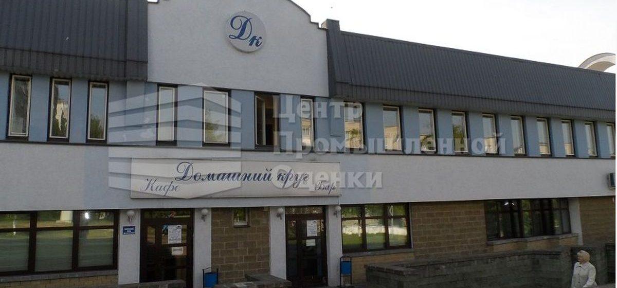 В Барановичах продали ресторан «Домашний круг»