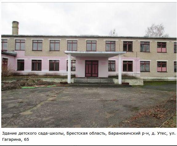 В Барановичском районе садик-школу продают дешевле кукольного домика