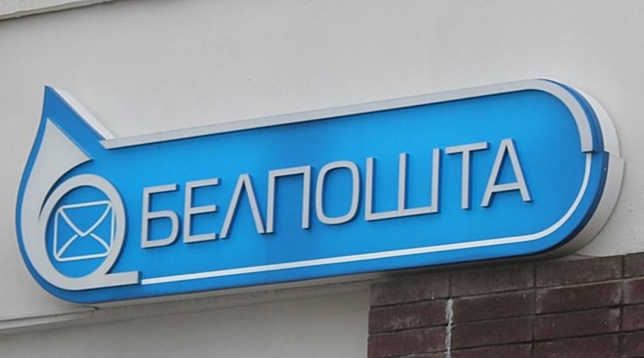 В отделениях РУП «Белпочта» организуют досрочную выплату пенсий за 8 марта