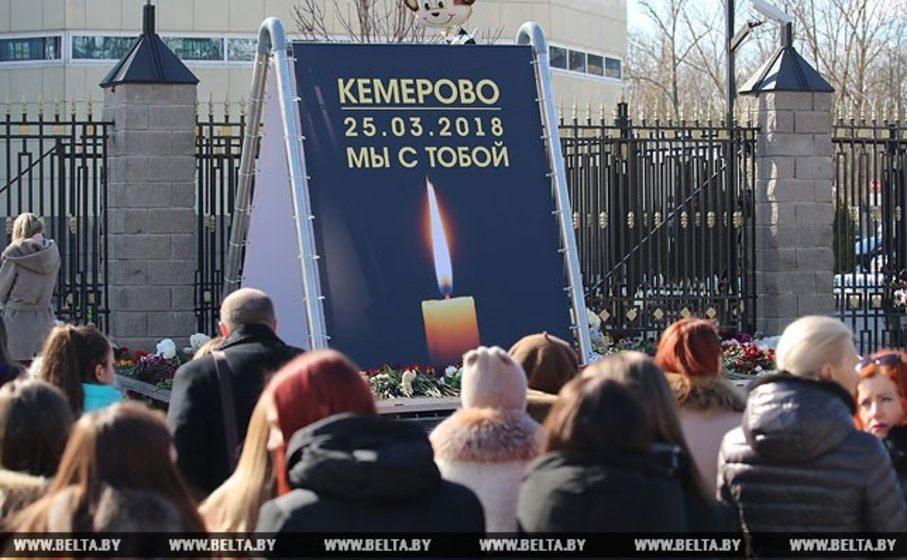 В Минске возле посольства РФ установили баннер с надписью: «Кемерово, мы с тобой»