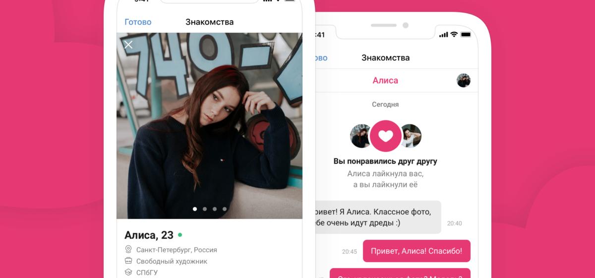 «ВКонтакте» запустила сервис для знакомств