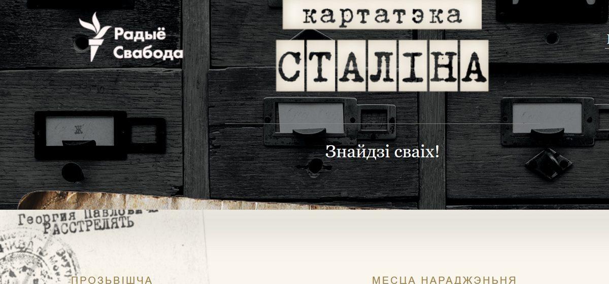 Вышла обновленная «Картотека Сталина». 10 фактов о 60-тысячной базе репрессированных белорусов