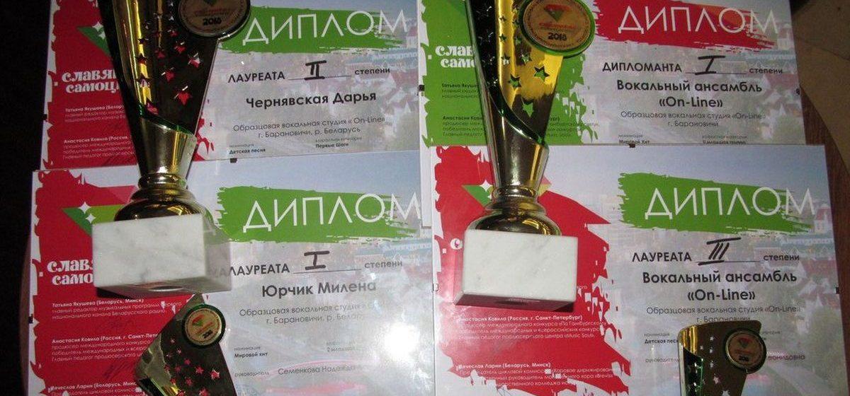 Юные барановичские вокалисты привезли дипломы с международного конкурса