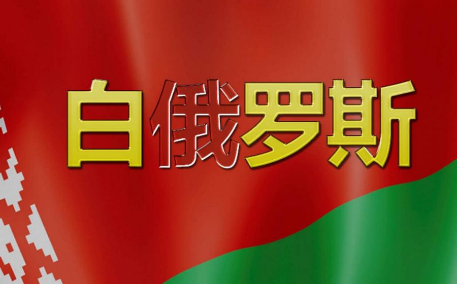 В Китае больше не будут Беларусь называть Белоруссией