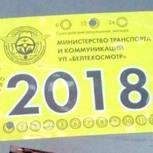 В ГАИ рассказали, сколько автомобилей без техосмотра выявлено в Барановичах за девять дней