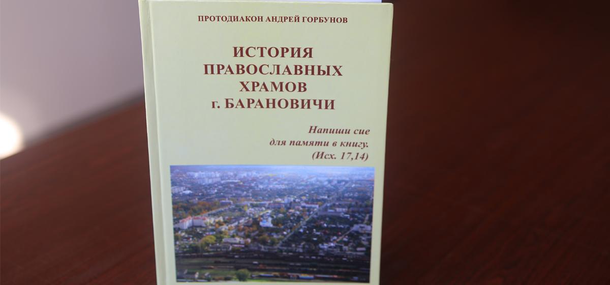 Барановичский протодиакон издал книгу об истории православных храмов города