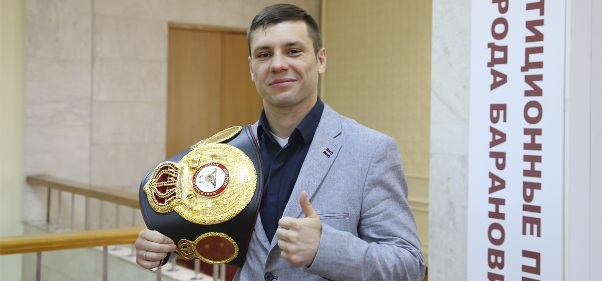 Чемпион мира по боксу, уроженец Барановичей: «Я привык рассчитывать только на себя»
