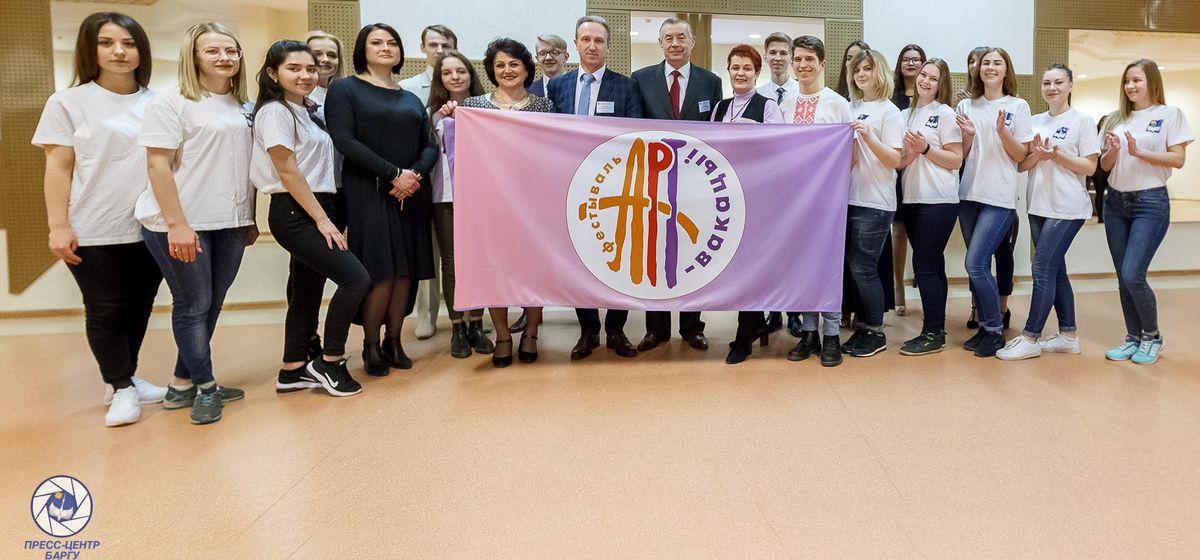 В БарГУ прошел областной этап республиканского конкурса «АРТ-вакацыі-2018»
