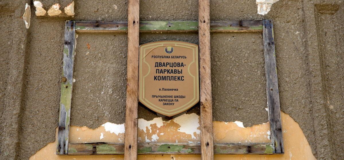 Бывший дворец Радзивиллов в Барановичском районе снова выставили на продажу