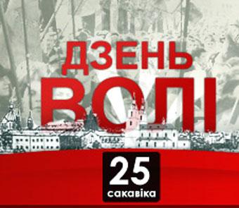 В Барановичах разрешили концерт и митинг на День Воли, но от организаторов требуют оплатить работу милиции и медиков