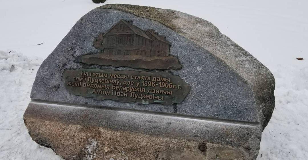 В центре Минска появился памятный знак в честь основателей БНР