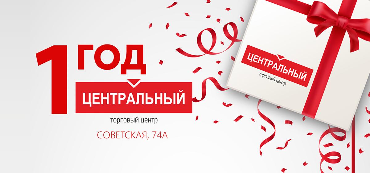 День рождения у ТЦ «Центральный» — спешите на праздник. Вас ждут шоу, розыгрыши и сюрпризы*