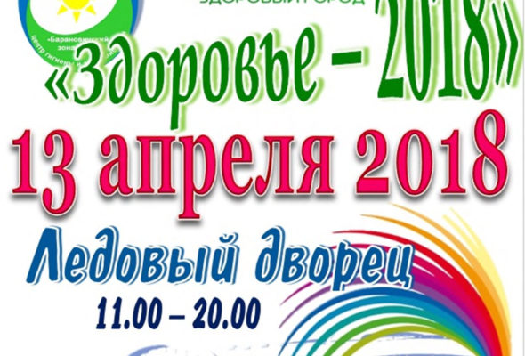 В Барановичах пройдет выставка-ярмарка «Здоровье-2018»