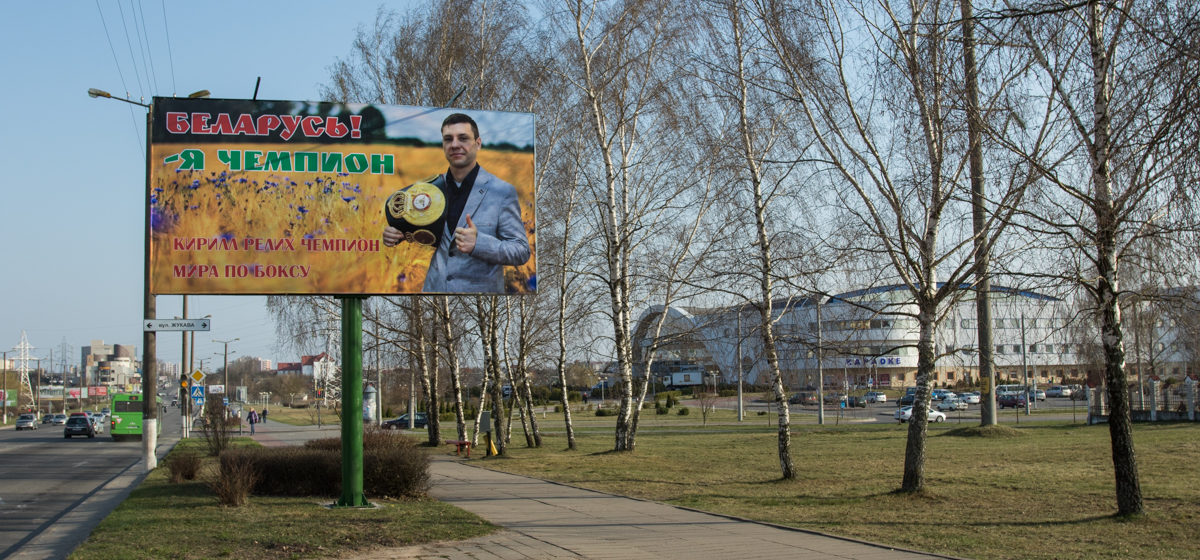 Фотофакт. В Барановичах установили билборд с фото Кирилла Релиха