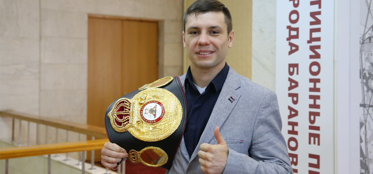 Кирилл Релих покажет в Барановичах всем желающим свой пояс чемпиона мира