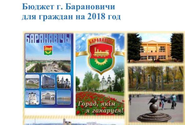 «Бюджет для граждан» разместили на сайте Барановичского горисполкома
