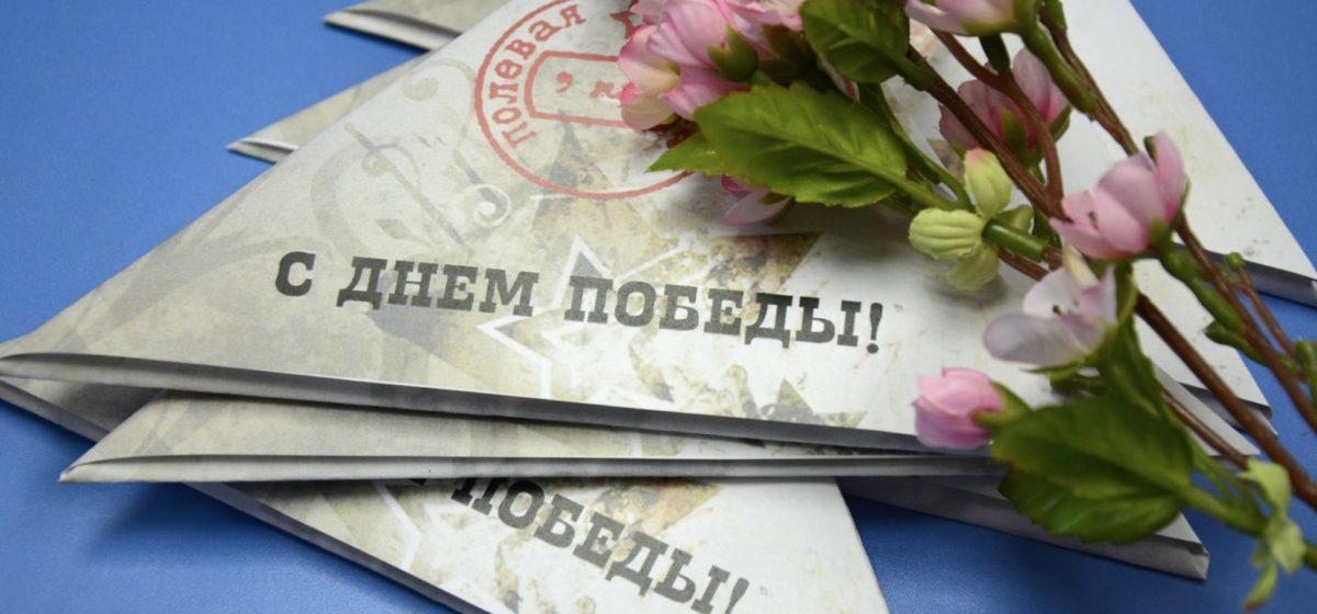 В Барановичах можно будет бесплатно отправить открытку ветерану Великой Отечественной войны
