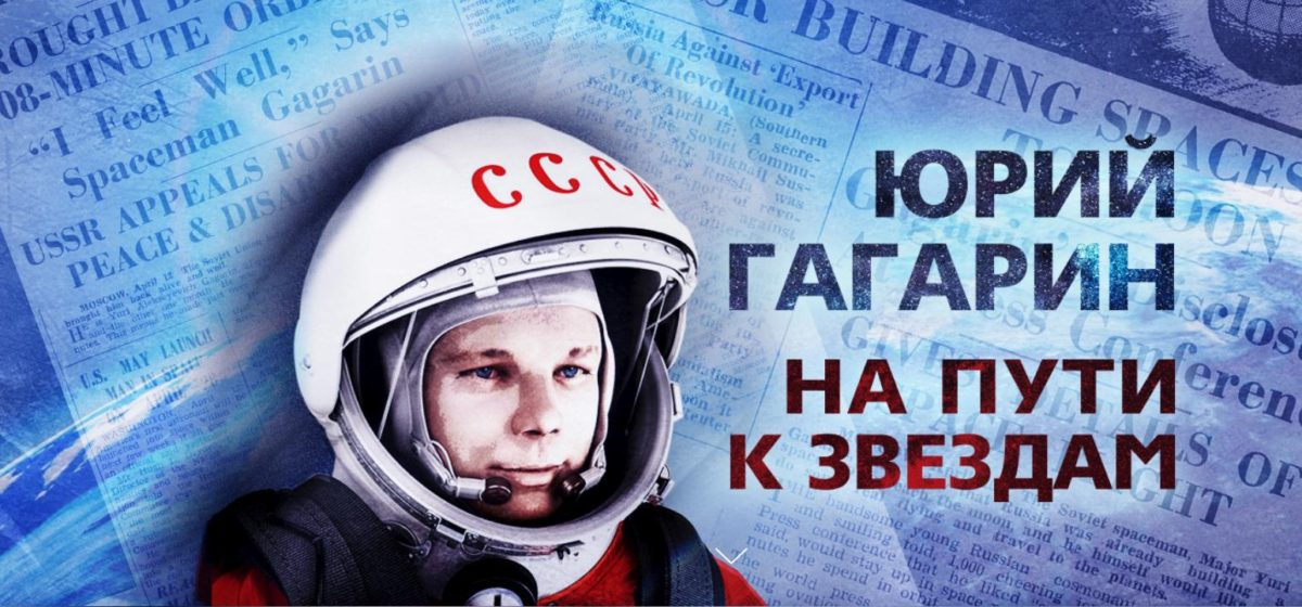 Минобороны России опубликовало рассекреченные документы о Гагарине
