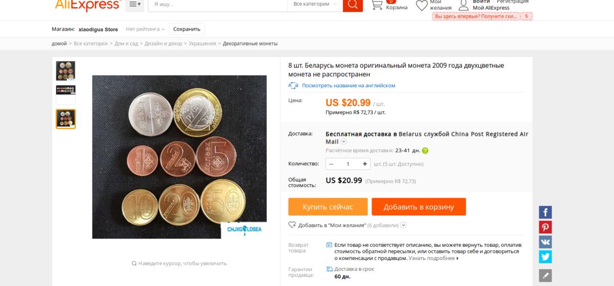 На «Алиэкспресс» весь комплект белорусских монет (на сумму 3,88 рубля) продают за 21 доллар США