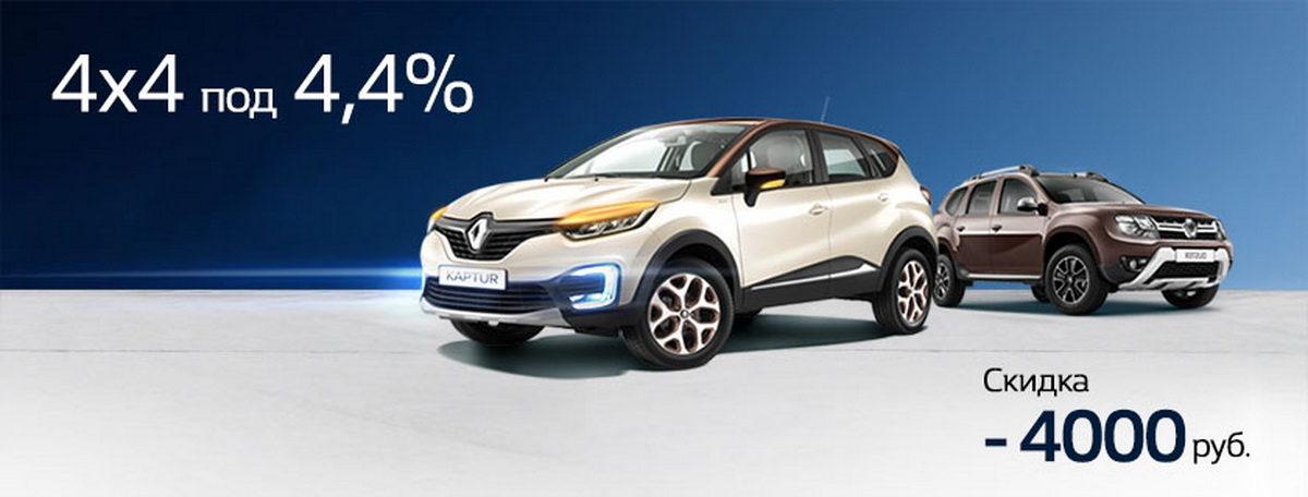 Внедорожники Renault 4х4 под 4,4% в белорусских рублях!*