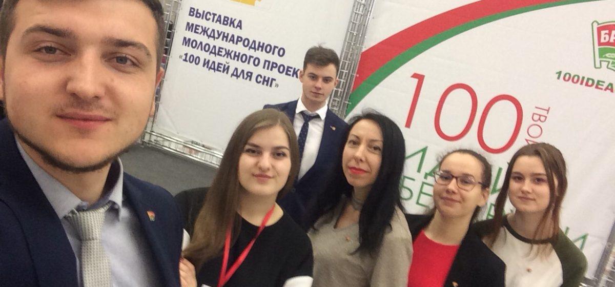 Два проекта барановичской молодежи победили на конкурсе «100 идей для Беларуси»