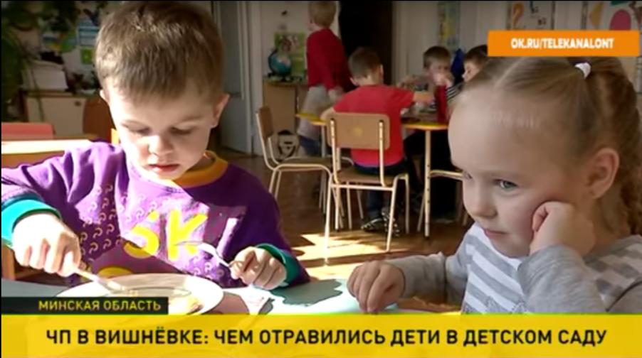 В Минском районе в детском саду на обеде отравились дети