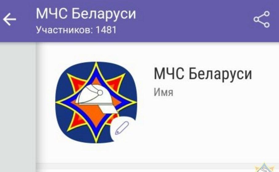 МЧС Беларуси запустило первое в стране сообщество в Viber для оперативного информирования