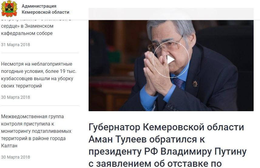 Губернатор Кемеровской области Аман Тулеев попросил Путина об отставке