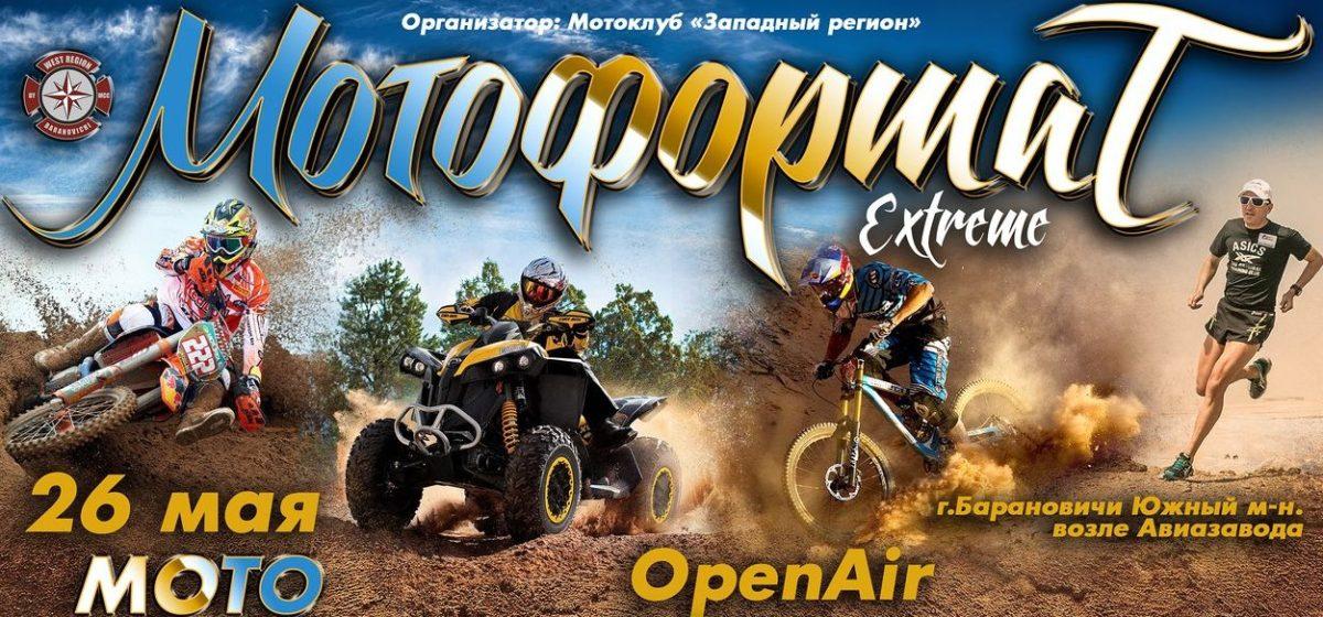 «Мотоформат»-2018 пройдет в Барановичах. Полная программа мероприятия