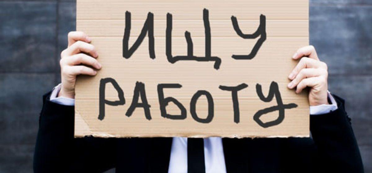 Белстат: фактическая безработица в Беларуси в 10 раз выше официальной