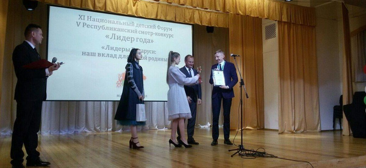 Барановичский лицеист стал призером республиканского конкурса «Лидер года»