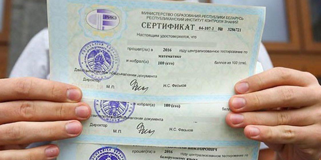 В 2018 году при поступлении в вузы разрешили использовать сертификаты ЦТ 2017 года