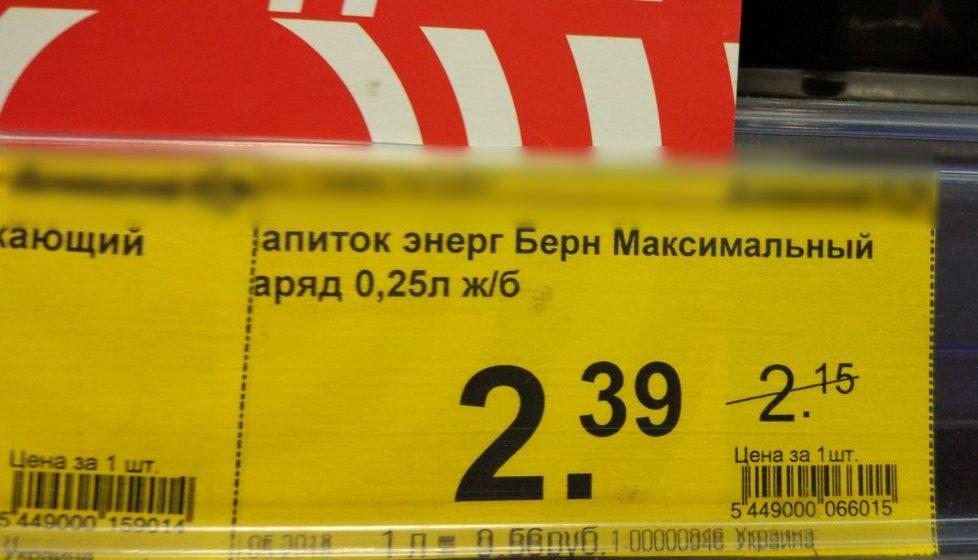Фотофакт. Как в Барановичах товары на скидке продают дороже, чем без нее